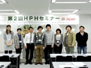第2回HPHセミナーin japan2015